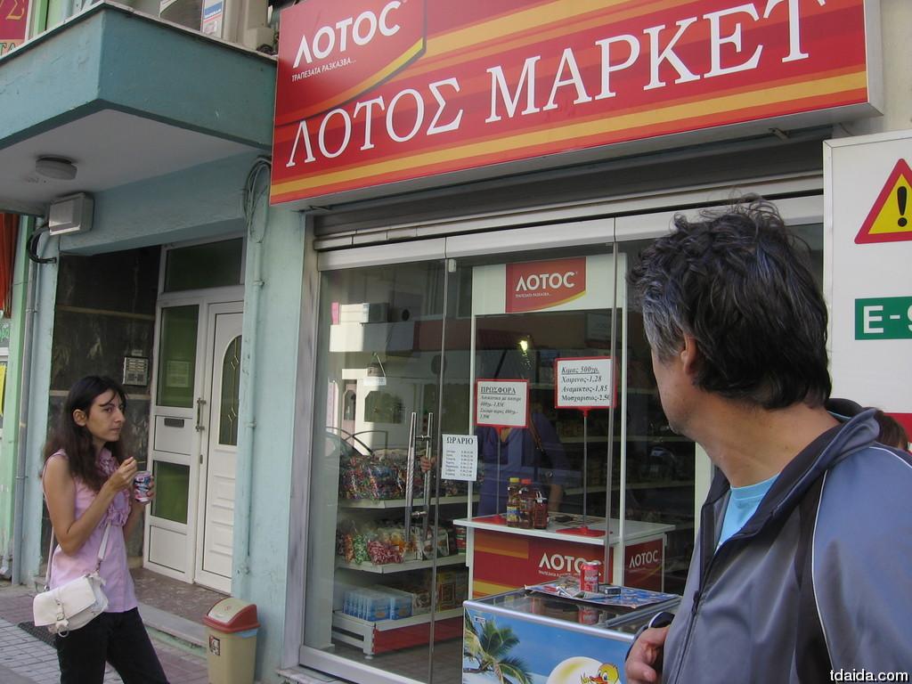Български магазин Александруполис